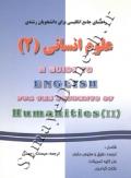 راهنمای جامع انگلیسی برای دانشجویان رشتۀ علوم انسانی (2)