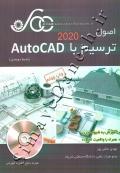 2020 اصول ترسیم با AUTOCAD (محیط دو بعدی )