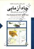 مبانی نظری و کاربردی عملیات چاه آزمایی با آموزش نرم افزارهای pan system &fast well test