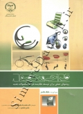 طراحی محصول (روشهای علمی برای توسعه نظام مند طراحی محصولات جدید)