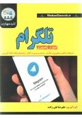 آموزش تصویری تلگرام