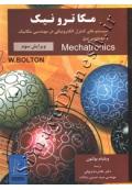 مکاترونیک سیستم های کنترل الکترونیکی در مهندسی مکانیک و مهندسی برق ( ویرایش سوم )