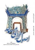 اصول طراحی مساجد