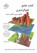 کتاب جامع فتوگرامتری ( شامل درس، نکته و تست )