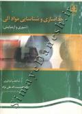 جداسازی و شناسایی مواد آلی (تئوری و آزمایش)