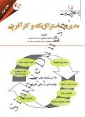 پژوهشنامه مدیریت 11 - مدیریت استراتژیک و کارآفرینی