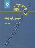 شیمی فیزیک (جلد دوم)