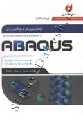 کاملترین مرجع کاربردی ABAQUS پیشرفته