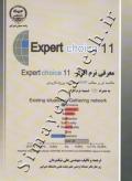 معرفی نرم افزار Expert choice 11