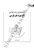جستارهایی در باب طراحی باغ موزه هنر پارسی