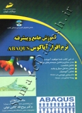 آموزش جامع و پیشرفته نرم افزار آباکوس Abaqus