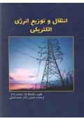 انتقال و توزیع انرژی الکتریکی