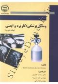 وسایل پزشکی: کاربرد و ایمنی ( جلد دوم )