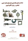 شناخت و اصول بکارگیری ابزارهای اندازه گیری ابعادی و روش کالیبراسیون