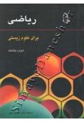 ریاضی برای علوم زیستی