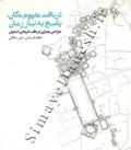 دریافت مفهوم مکان ، پاسخ به نیاز زمان ( طراحی معماری دریافت تاریخی اصفهان )