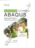 پروژه های جامع و کاربردی ABAQUS  (مدل سازی 12 پروژه پیشرفته در مهندسی سازه و زلزله)