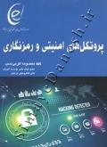 پروتکل های امنیتی و رمزنگاری