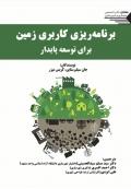 برنامه ریزی کاربری زمین برای توسعه پایدار