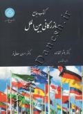 کتاب جامع بازرگانی بین الملل