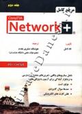 مرجع کامل  +compTIA network جلد دوم (ویراست دوم)