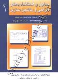 جداول و استاندارد های طراحی و ماشین سازی