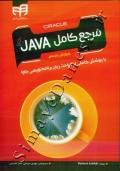 مرجع کامل JAVA با پوشش کاملی از مباحث زبان برنامه نویسی جاوا ( ویرایش یازدهم )