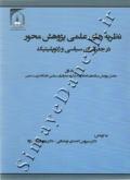 نظریه های علمی پژوهش محور در جغرافیای سیاسی ژئوپولیتیک (جلد اول)
