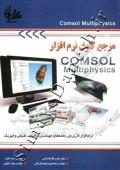 مرجع کامل نرمافزار COMSOL Multiphysics