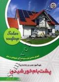 خودآموز نصب و راه اندازی پشت بام خورشیدی