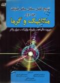 تشریح کامل مسائل مبانی فیزیک (جلد اول : مکانیک و گرما) ویرایش دهم (2014)