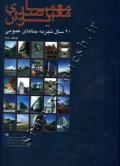 معماری معاصر ایران (20 سال تجربه بناهای عمومی )جلد 3