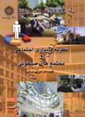 نظریه پایداری اجتماعی و مجتمع های مسکونی