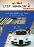 استاندارد  latf 16949:2016 سیستم مدیریت کیفیت صنعت خودرو