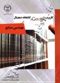 کاربرد گوگل و کتابخانه دیجیتال در مهندسی صنایع