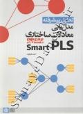 تحلیل پیشرفته مدل یابی معادلات ساختاری با کاربرد Smart PLS