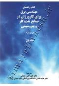 کتاب راهنمای مهندسی برق برای کارورزان در صنایع نفت، گاز و پتروشیمی ( دوره دو جلدی )