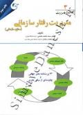 پژوهشنامه مدیریت 3 - مدیریت رفتار سازمانی (سطح سازمانی)