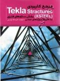 مرجع کاربردی (Tekla Stractures (XSTEEL بخش سازه های فلزی