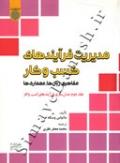 مدیریت فرآیندهای کسب و کار (جلد دوم: مدلسازی فرآیندهای کسب و کار)