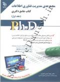 مجموعه مدیریت فناوری اطلاعات کتاب جامع دکتری (جلد اول)phd