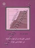 شیمی فیزیک و ترمودینامیک در مهندسی موادد