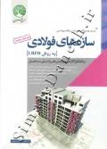 نسل جدید کتاب های آزمون نظام مهندسی - سازه های فولادی (ویرایش جدید)