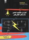 آموزش مفاهیم اساسی مدارهای الکتریکی