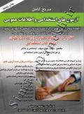 مرجع کامل آزمون های استخدامی و اطلاعات عمومی