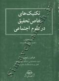 تکنیک های خاص تحقیق در علوم اجتماعی - جلد دوم کتاب کندوکاو ها و پنداشته ها