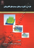 طراحی و کاربرد سرمایش سیستم های الکترونیکی