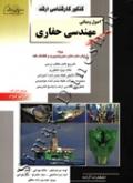 مهندسی نفت - جلد نهم (اصول و مبانی مهندسی حفاری)