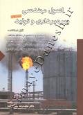 اصول مهندسی بهره برداری و تولید (جلد اول)