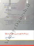 برنامه نویسی به زبان جاوا